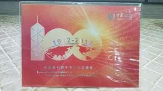 2012年中國銀行百年華誕紀念鈔票單張