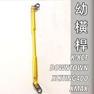K-XCT/XCITING400/DOWNTOWN/XMAX 後鏡幼橫桿/橫Bar 金