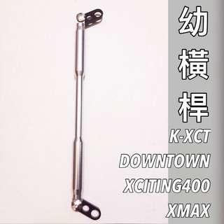 K-XCT/XCITING400/DOWNTOWN/XMAX 後鏡幼橫桿/橫Bar 銀