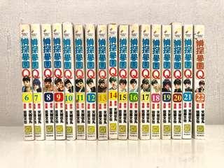 Dan.Detective.School Manga ( SG Mandarin )