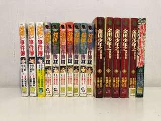 Kindaichi shonen no Jikenbo Manga ( SG Mandarin )
