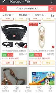 taobao shopping voucher e-ticket