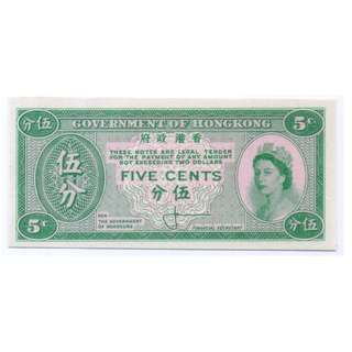 Hong Kong Banknote 5 cent 1952 UNC Queen Elizabeth II