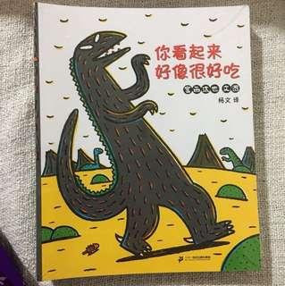 (7 books,sealed) 宫西达也恐龙系列