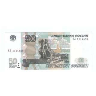 Russia 50 Rubles Banknote UNC 1997