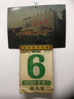 Vintage Fairy Mini-Mart Penang Tinplate Calendar
