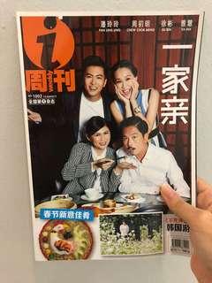 iweekly magazine