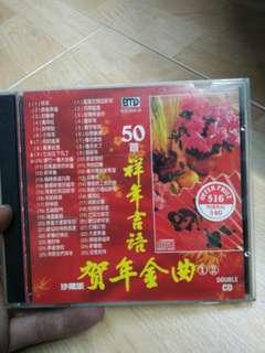 2CD 歌曲 新年歌曲50首