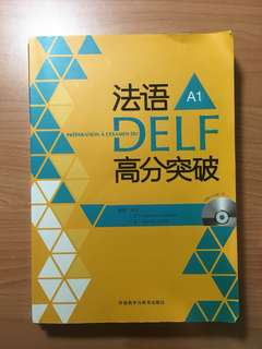 法文DELF A1