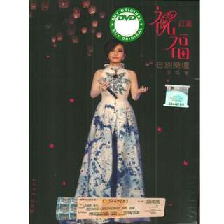 Jiang Hui Zhu Fu Gao Bie Yue Tan Yan Chang Hui 江蕙 祝福 告别乐坛演唱会 DVD
