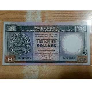 1989年 HSBC $20 (黑柴) No. BJ626046