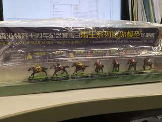2006年特區十週年紀念馬王系列迷你模型