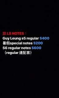 Useful notes for HKDSE