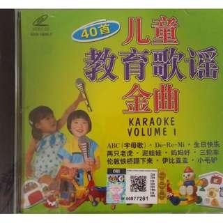40 Shou Er Tong Jiao Yu Ge Yao Jin Qu 四十首儿童教育歌谣金曲 Karaoke Vol.1 VCD