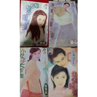 Preloved Chinese Romance Books Novels 寻梦园/花样言情文艺小说