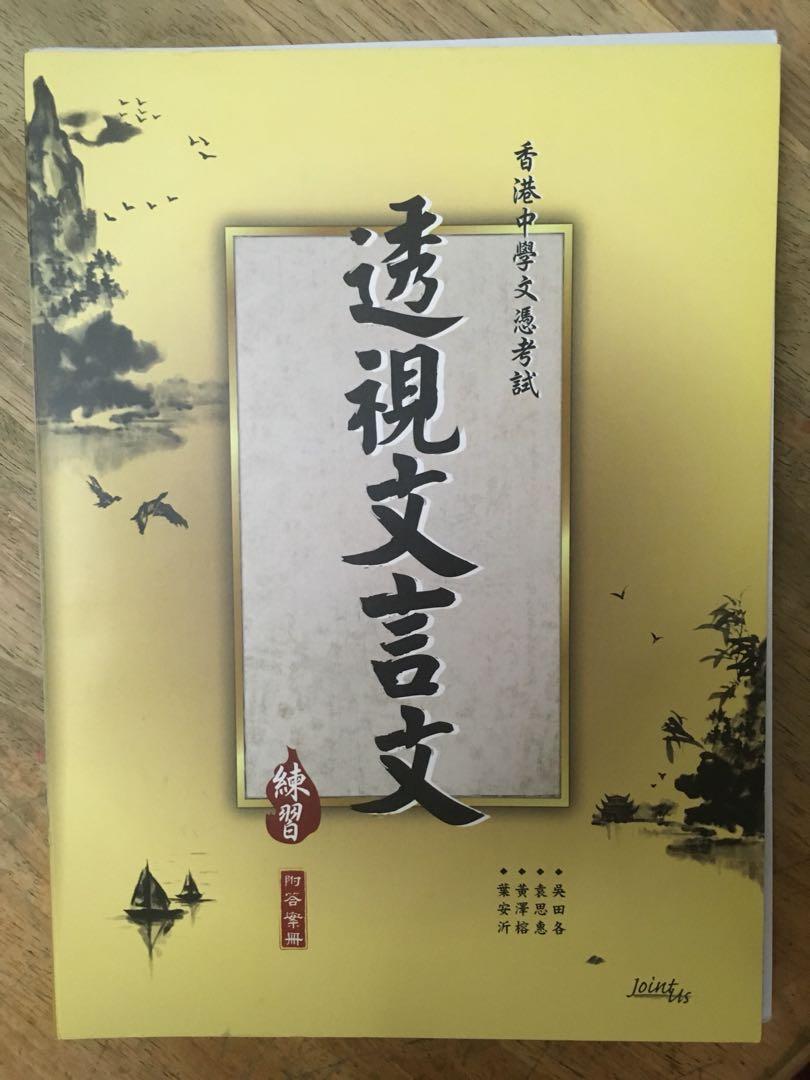 透視文言文(範文)應試練習 DSE中文