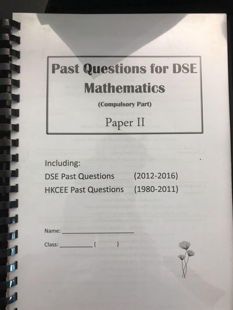 數學歷屆試題 maths past paper 1980-2016