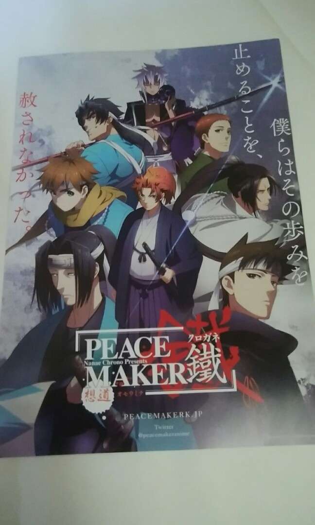 Peace maker kurogane a4 movie poster