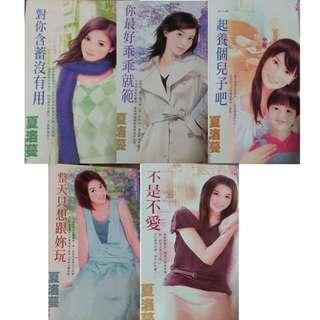 Preloved Chinese Romance Books Novels 夏洛蔓 寻梦园/花样言情文艺小说
