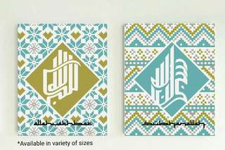 Kufi Art Frame Islamic Wall Decor