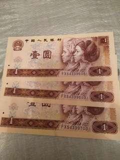 全新人民幣1980年1元 三年張