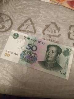 全新人民幣2005年50元 靚號