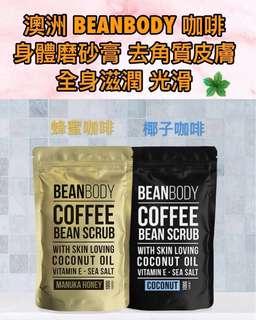 英國代購 BEANBODY MANUKA HONEY COFFEE SCRUB / BEANBODY COCONUT COFFEE SCRUB 🌟🌟有機蜂蜜咖啡 / 椰子油咖啡 身體磨砂 去角質       滋潤光滑