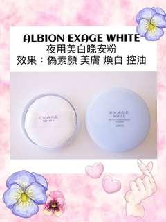 日本代購 ALBION EXAGE WHITE 夜用美白晚安粉 效果:偽素顏 美膚 煥白 控油