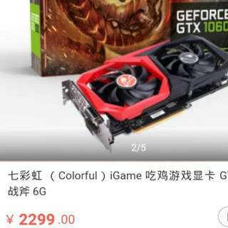 COLORFUL iGame GTX1060 NB 6G( 七彩虹顯示卡)