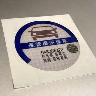日本'保管標章'JDM車貼