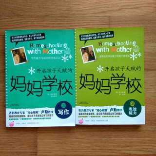 how to raise gifted children. a mother's home teaching guide in chinese. $5.80 for 2 books