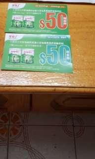 【$20包郵】美國雅培活力加營素$50現金劵 x2