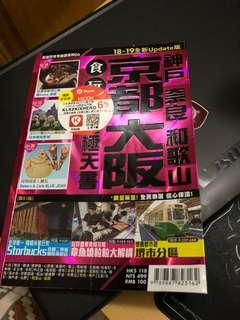 大阪旅遊書