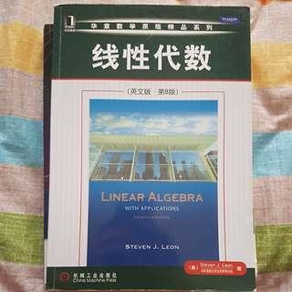 Linear Algebra by Steven J. Leon (Eng)
