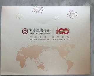 中銀香港100週年紀念郵票 限量發行 Bank of China Stamps Limited Edition