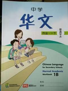 Chinese Workbook Sec1B