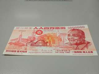 China commemorative note