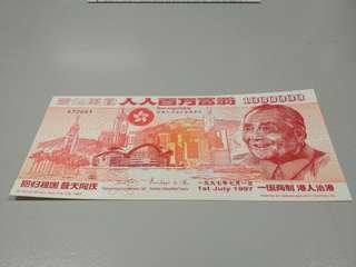 China commemorative note