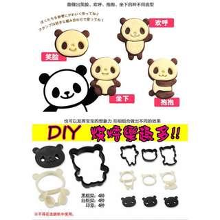 🚚 烘焙模型 熊貓🐼造型模具 雙色餅乾