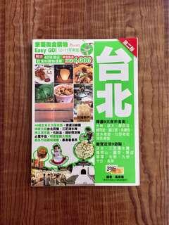 台北旅遊天書  悠蕩美食購物Easy GO!