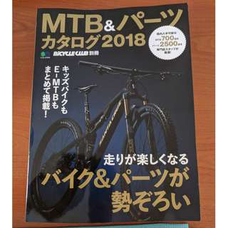 Cheap Used Mountain Bicycle & Parts 2018 Japan Directory Mook (Magazine + Book)
