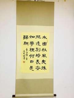 新加坡著名书法家马双禄字