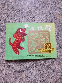 Hong Kong Year of the Dog Specimen Stamp Sheetlet Souvenir Pack