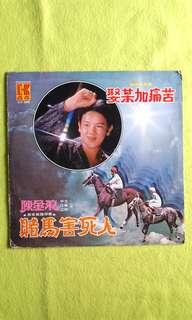 陳金浪 CHEN JIN LANG 賭馬害死人(福建勸世歌)(Local Artist)hokkien pop songs. Horses betting kills people. Vinyl record
