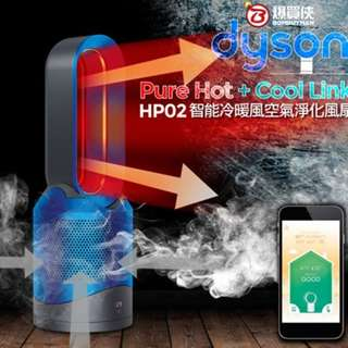 Dyson Pure Hot+Cool Link (HP02)冷暖風空氣淨化風扇 (Iron Blue)