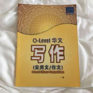 O level chinese composition reference book