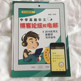 higher chinese 博客论坛/电邮