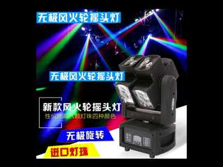 150W無極風火輪搖頭燈220V (elecone系列) (包Buyup自取) (party stage disco lighting)