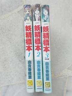 Fairy cube - 妖精票本 (1-3) complete