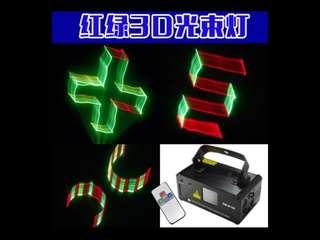 22W遙控手動立體3D紅綠激光燈220V (elecone系列) (包Buyup自取) (lazer party stage disco lighting)